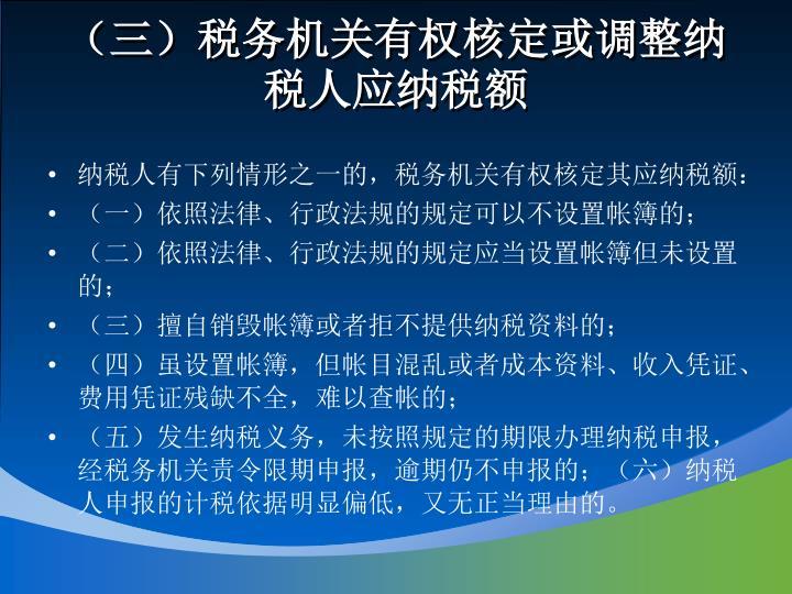 (三)税务机关有权核定或调整纳税人应纳税额