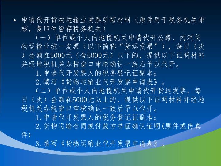 申请代开货物运输业发票所需材料(原件用于税务机关审核,复印件留存税务机关)