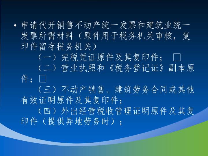 申请代开销售不动产统一发票和建筑业统一发票所需材料(原件用于税务机关审核,复印件留存税务机关)