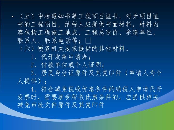 (五)中标通知书等工程项目证书,对无项目证书的工程项目,纳税人应提供书面材料,材料内容包括工程施工地点、工程总造价、参建单位、联系人、联系电话等;