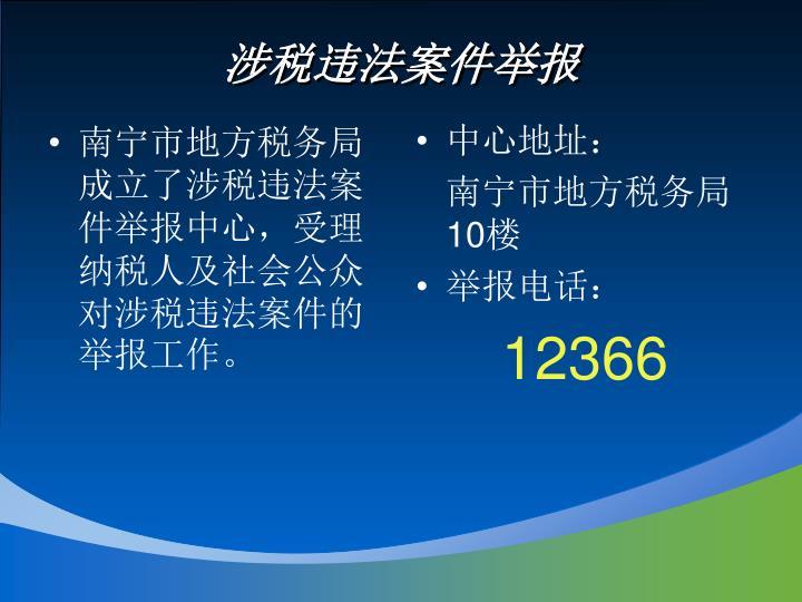 南宁市地方税务局成立了涉税违法案件举报中心,受理纳税人及社会公众对涉税违法案件的举报工作。