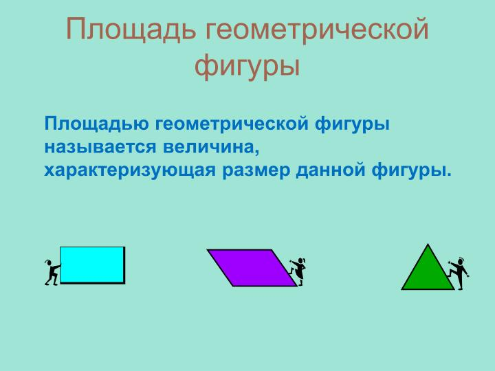Площадь геометрической фигуры