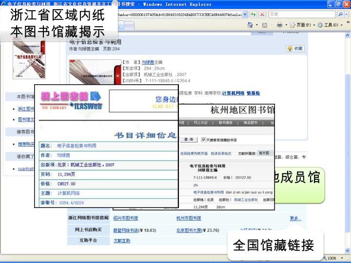 浙江省区域内纸本图书馆藏揭示