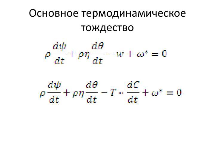 Основное термодинамическое тождество