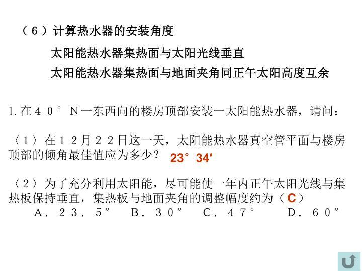 (6)计算热水器的安装角度