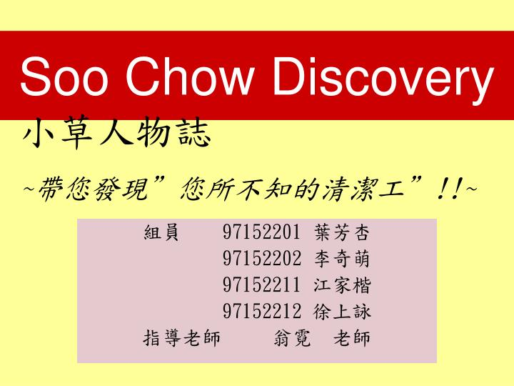 Soo Chow Discovery