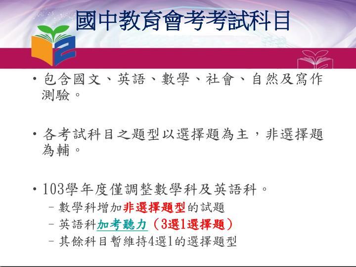 國中教育會考考試科目