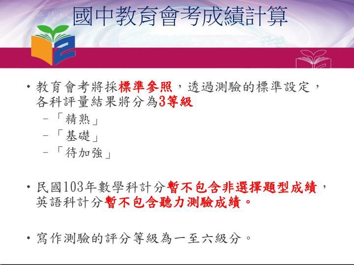 國中教育會考成績計算