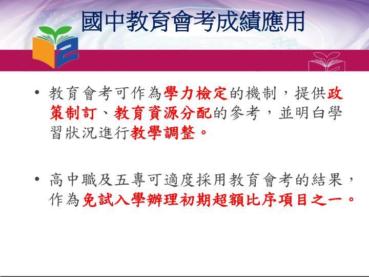 國中教育會考成績應用