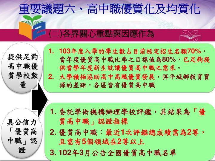 重要議題六、高中職優質化及均質化