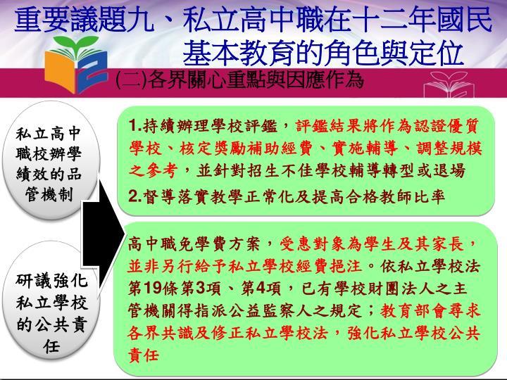 重要議題九、私立高中職在十二年國民