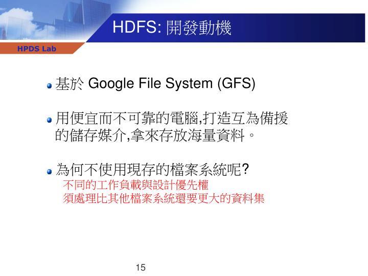 HDFS: