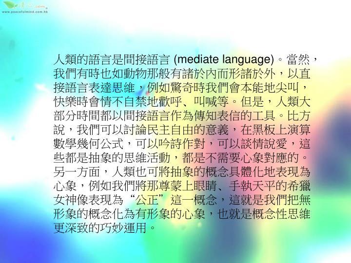 人類的語言是間接語言