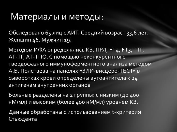 Материалы и методы: