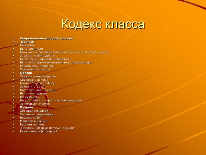 Кодекс класса