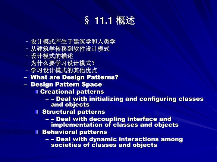 § 11.1