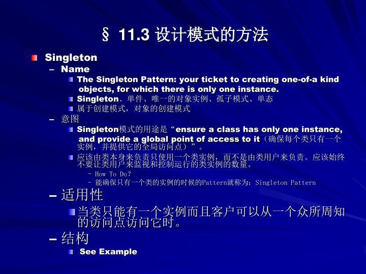 § 11.3