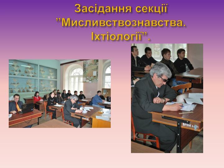 Засідання секції