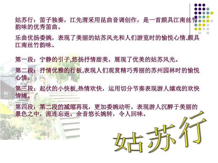 姑苏行:笛子独奏,江先渭采用昆曲音调创作,是一首颇具江南丝竹韵味的优秀笛曲。