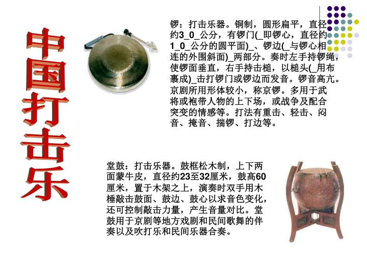 锣:打击乐器。铜制,圆形扁平,直径约