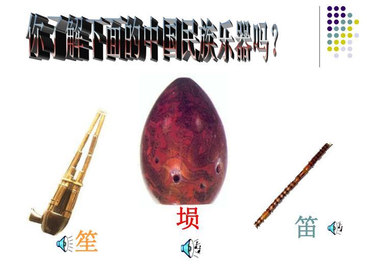 你了解下面的中国民族乐器吗?