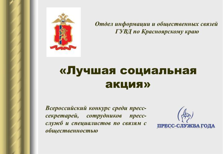 Отдел информации и общественных связей