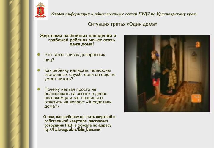 Отдел информации и общественных связей ГУВД по Красноярскому краю