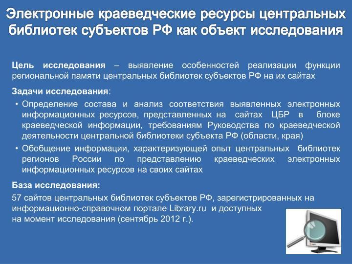 Электронные краеведческие ресурсы центральных библиотек субъектов РФ как объект исследования