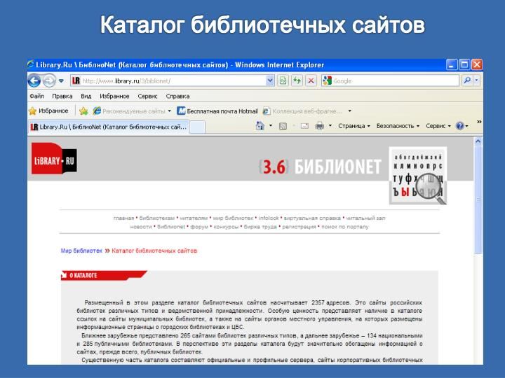 Каталог библиотечных сайтов