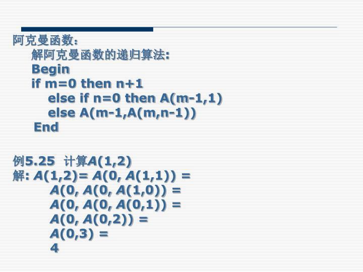阿克曼函数: