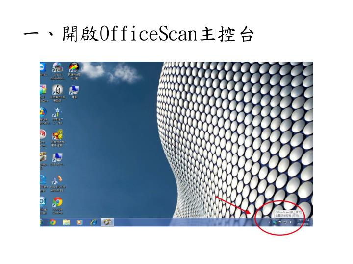 Officescan