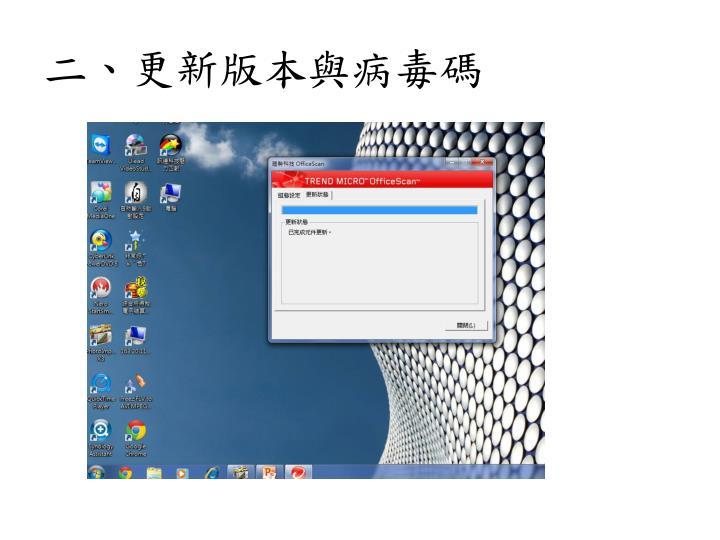 二、更新版本與病毒碼