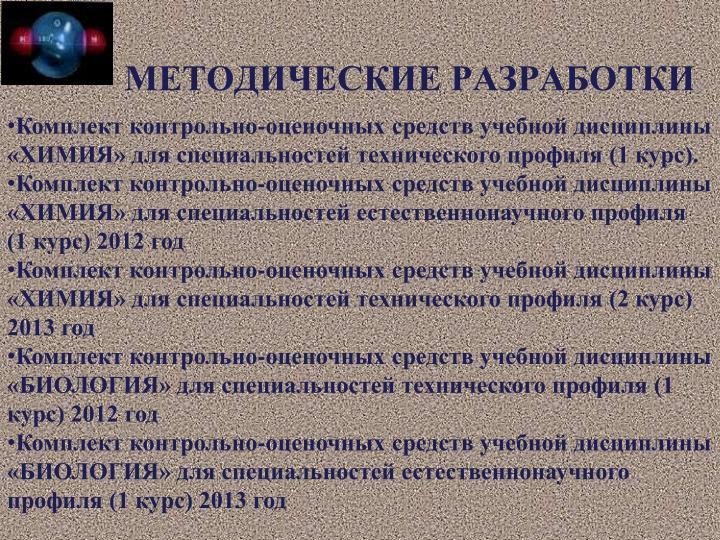 Комплект контрольно-оценочных средств учебной дисциплины «ХИМИЯ» для специальностей технического профиля (1 курс).