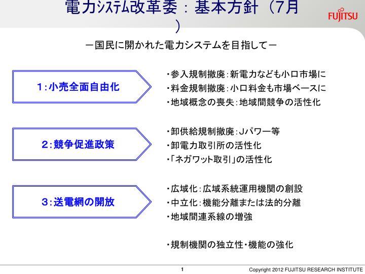 電力システム改革委:基本方針(