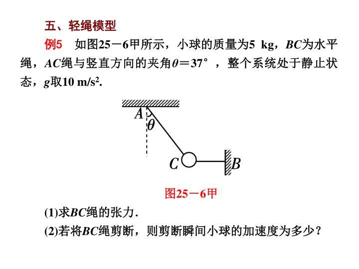 五、轻绳模型