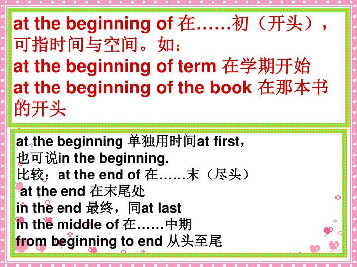 at the beginning of