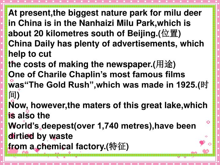 At present,the biggest nature park for milu deer in China is in the Nanhaizi Milu Park,which is about 20 kilometres south of Beijing.(