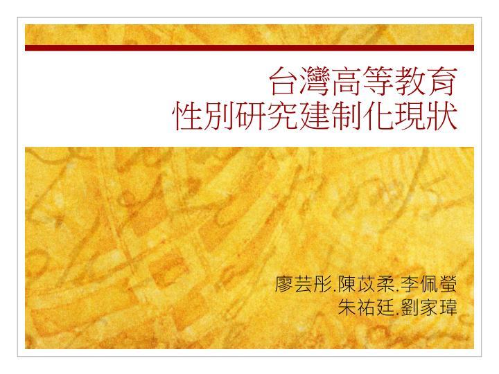 台灣高等教育