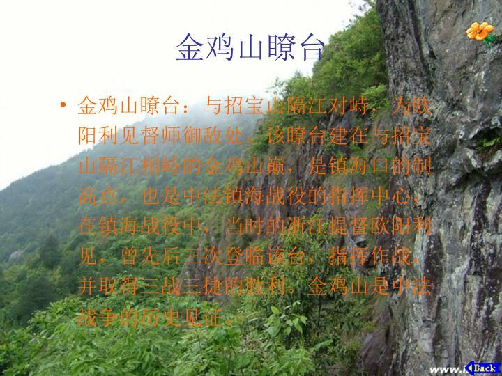 金鸡山瞭台