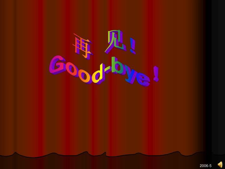 再  见!