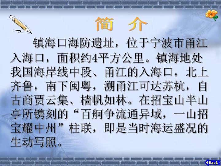 镇海口海防遗址,位于宁波市甬江入海口,面积约
