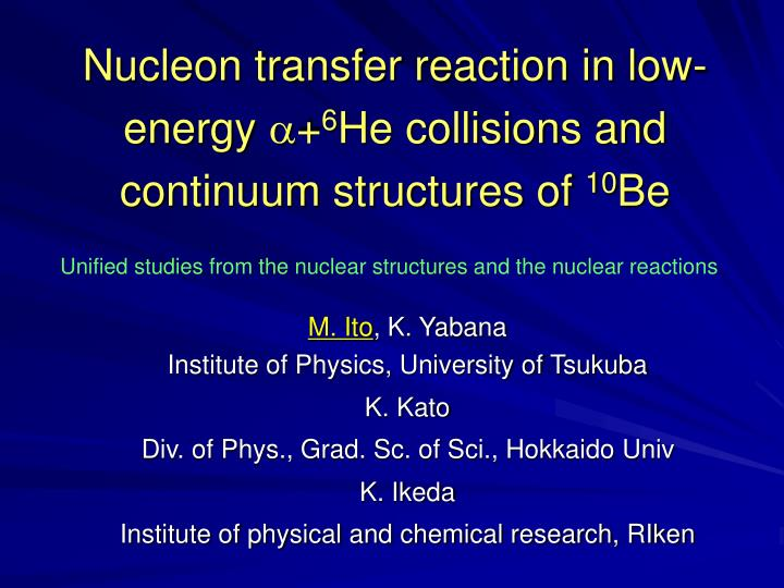 Nucleon transfer reaction in low energy a 6 he collisions and continuum structures of 10 be