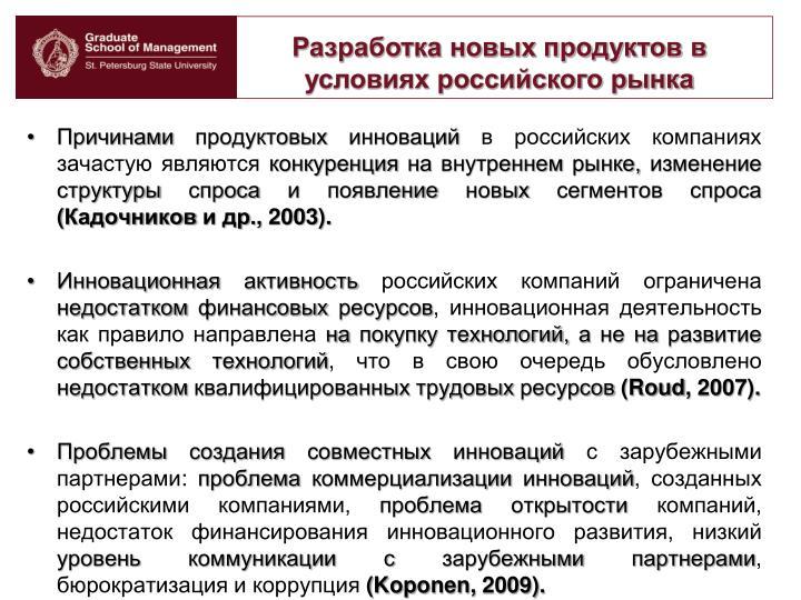 Разработка новых продуктов в условиях российского рынка