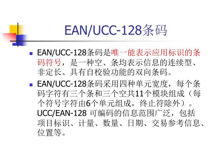 EAN/UCC-128