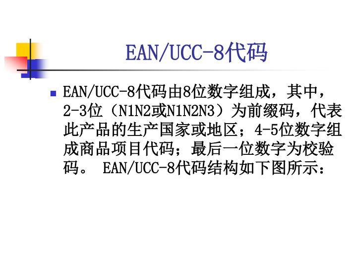 EAN/UCC-8