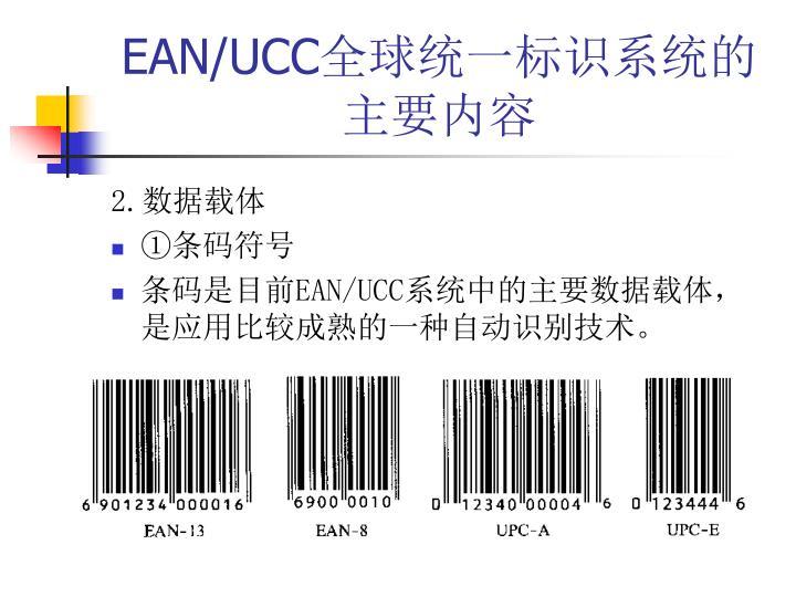 EAN/UCC