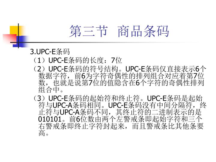第三节  商品条码