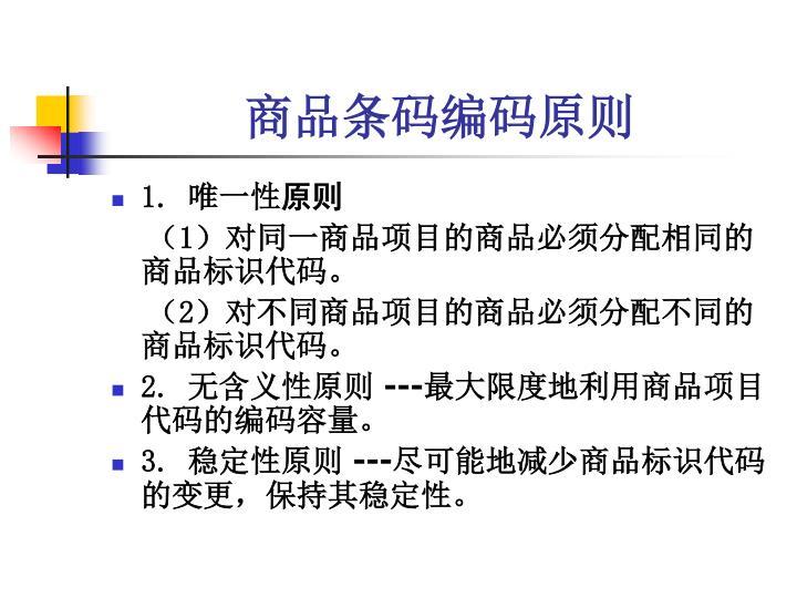 商品条码编码原则