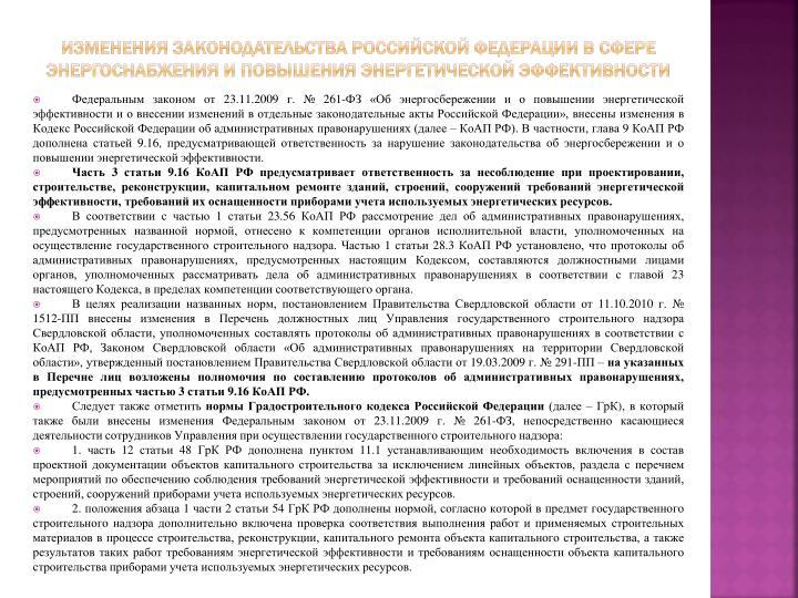 Изменения законодательства российской федерации в сфере энергоснабжения и повышения энергетической эффективности
