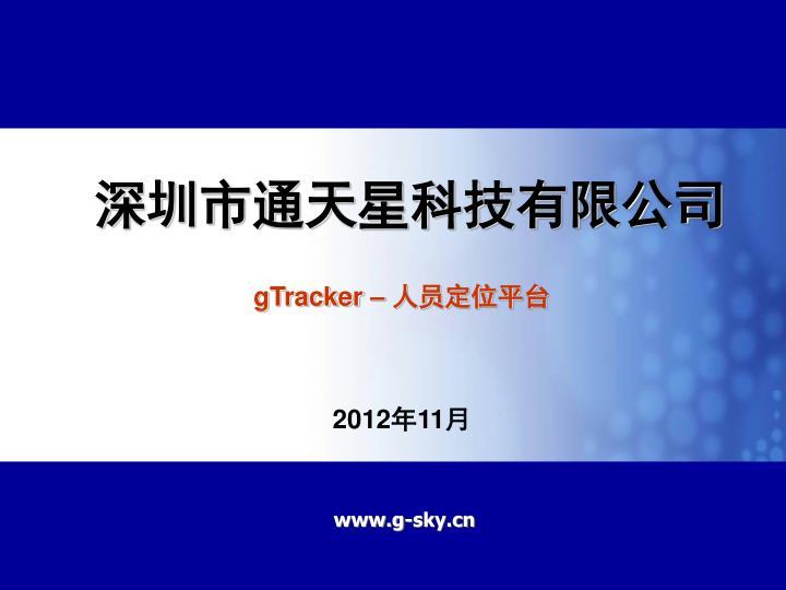 深圳市通天星科技有限公司